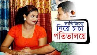 ভাতিজিকে চাচা নিয়ে গেল পতিতালয়ে। Bangla natok short film 2019, Parthiv Telefilms