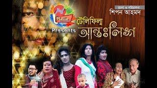 হিজড়াদের নিয়ে টেলিফিল্ম (আন্তঃলিঙ্গ)Hijra natok (AnthoLingo)Bangla new Telefilm। hello bangla