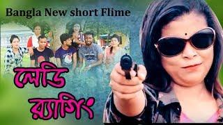 লেঢি র্যাগিং । Lady Ragging । Bangla New Short Filme । Dcn tv 2019