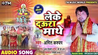 Amit Kashyap का Bhojpuri Chhath Song - लेके दऊरा माथे - Leke Daura Mathe