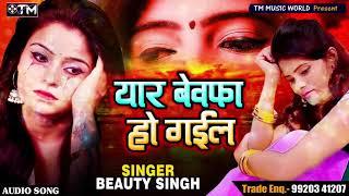 इस लड़की के टूटे हुये दिल का दर्द सुनकर आप भी रो पड़ेंगे | यार बेवफा हो गईल | #Beauty Singh 2019 Hit