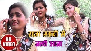#Vidio  देशी भोजपुरी सांग - राजा सऊदी से जल्दी आजा - Vipin Parjapti - Letest Hiit Bhojpuri Song