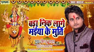 Birju Badal का सबसे प्यारा Bhakti सांग । बड़ा निक लागे मईया के मूर्ति । Bhojpuri Song 2019 बिरजू बादल