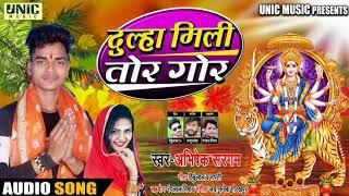 आ गया अभिषेक सरगम का नवरात्रि सांग । दूल्हा मिली तोर गोर । Abhishek Sargam । Devi Geet 2019