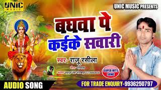 Super Hits Navaratri Song ।। बघवा पे कइके सवारी ।। सिंगर-राजू रसीला ।। देवी गीत 2019