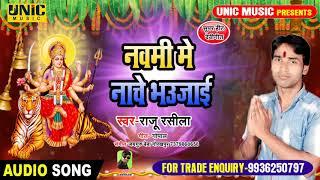 सुपर हिट्स देवी गीत ।। नवमी में नाचे भउजाई।। सिंगर-राजू रसीला ।। Devi Geet 2019