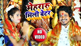 VIDEO SONG । सिंगर- बलवन्त राजभर का देवी गीत । मेहरारू मिली बेटर । Balwant Rajbhar । Song 2019