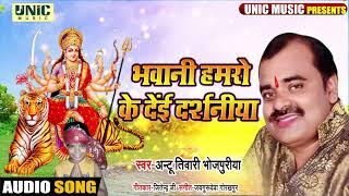 Antu Bhojpuriya New Devi Geet 2019 | भवानी हमरो के देई दर्शन | अंटू तिवारी भोजपुरिया