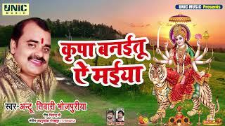 Antu Bhojopuriya New Devi Geet 2019 | भोजपुरी निर्गुण गायक |कृपा बनाईतु ए मइया  अंटू भोजपुरिया  |