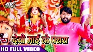 #samar #singh ने गया माटी से जुड़ा पारम्परिक पचरा - होमवा होला दुर्गा माई के | Hits Devigeet #Video
