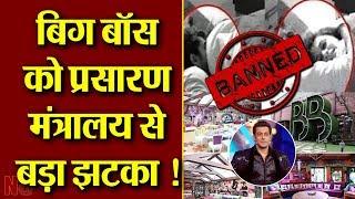 Big Boss पर केंद्र सरकार की सख्त कार्यवाही, Action Against Big Boss    Salman Khan