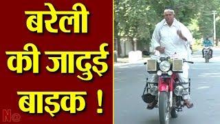 भगवान् कुबेर की Bike से बरसतें है पैसे, मिली आम आदमी को ये जादुई Bilke मालामाल हो गया