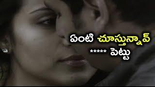 ఏంటి చూస్తున్నావ్ ***** పెట్టు || Latest Telugu Movie Scenes