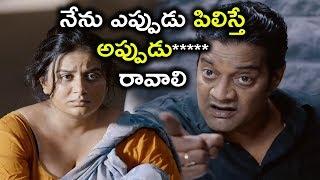 నేను ఎప్పుడు పిలిస్తే అప్పుడు రావాలి || Latest Telugu Movie Scenes