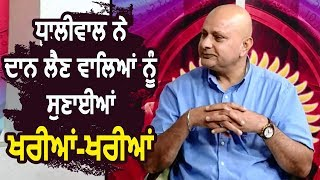 Exclusive Interview with Kulwant Singh Dhaliwal on Cancer Issue