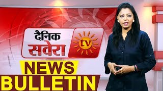 Dainik Savera News Bulletin 2nd 12 October