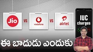 what is iuc Charges in telecom | జియో రేట్లు ఎందుకు పెంచింది ?