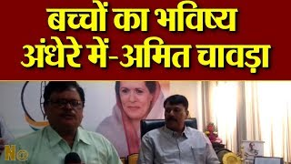 Gujarat Congress President Amit Chavda  ने रुपाणी सरकार पर लगाए गंभीर आरोप !