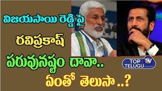 TV9 Ravi Prakash To Defamation Case On Vijaya Sai Reddy || Top Telugu Tv