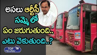 What will Happen in The  RTC Strike..? CM KCR - High Court  || Detail Analysis || TSRTC Strike