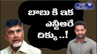 TDP Leaders want Jr.NTR to Take Over TDP Party || Jr NTR Re-Entry in Politics || Top Telugu Tv