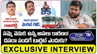 TSRTC Employees Union Secretary Raji Reddy & Working President Venkat Goud INTERVIEW | BS Talk Show
