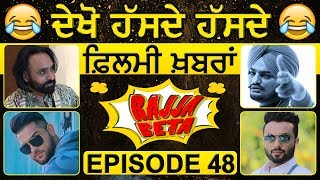 Rajja Beta | Ep 48 | Babbu Maan | Sidhu Moose Wala | Karan Aujla | Aarsh Benipal  | Dainik Savera