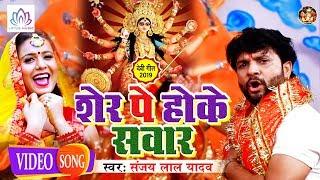 Sanjay Lal Yadav सुपरहिट भोजपुरी देवी गीत - Sher Pe Hoke Sawar !! New Bhojpuri Devi Geet 2019