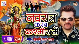 Khesari_Lal_Yadav भारत का झंडा लहरदी पाकिस्तान में -नवरात्र करब कश्मीर में - Superhit Devi Geet 2019