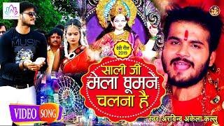 Arvind_Akela_Kallu - साली जी मेला घूमने चलना है || New Bhojpuri Devi Geet 2019 || New Devi Geet 2019