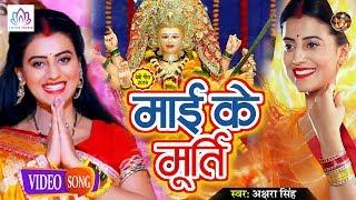 #Akshara_Singh नवरात्रि का सबसे पहला सुपरहिट देवी गीत || Maayi Ke Murti || Bhojpuri Devi Geet 2019