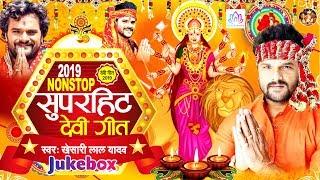 #Khesari_Lal 2019 नवरात्री स्पेशल सुपरहिट देवी गीत - NonStop Devi Geet 2019 #Bhojpuri Devi Geet 2019