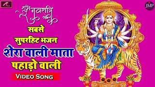नवरात्री स्पेशल : सबसे सुपरहिट माताजी भजन 2019 | शेरावाली माता -पहाड़ों वाली | Sherawali Mata Bhajan
