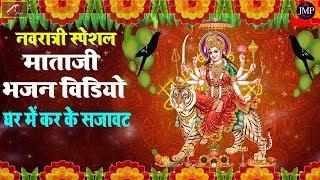 इस नवरात्रि को लाहे माता जी को : घर में करके सजावट | माता रानी का भजन | New Navratri Song 2019 Hindi