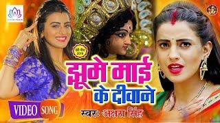 Akshara Singh का सबसे बड़ा हिट देवी गीत - Bhojpuri Devi Geet 2019 - झूमे माई  के दीवाने #DeviBhajan
