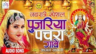 #Kajal_Raghwani 2019 का सबसे नया हिट देवी गीत - Pujariya Pachra Gaave !! Superhit Bhojpuri Devi Geet
