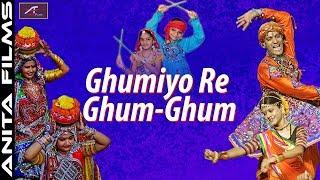 New Gujarati Garba 2019 | ગુજરાતી ગરબા ડીજે | घुमियो रे घूम घूम | Nitesh Raman | Fast Garba Songs