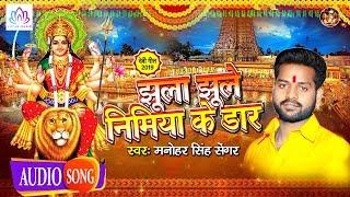 2019 नवरात्रि स्पेशल बहुत ही सुंदर देवी गीत - Jhula Jhule Nimiya Ke Dar - Bhojpuri Devi Geet 2019