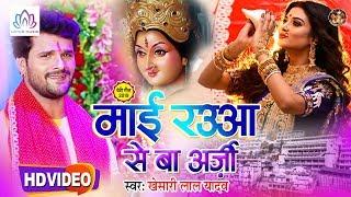 पूरा UP बिहार झूमेगा बस इसी देवी गीत पर #Khesari_Lal_Yadav -Maai Raua Se Ba Arzi - Superhit DeviGeet