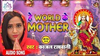 #Kajal_Raghwani - का सबसे बेहतरीन देवी गीत | Hey World Ke Mother | New Bhojpuri Bhakti Song 2019