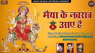 नवरात्रि स्पेशल : देवी गीत || मैया के नवरात्रे आये है || Shankar Maheshwari || माता रानी भजन #Bhajan