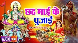 Ajeet Premi Yadav छठ पूजा स्पेशल 2019 - छठ माई के पुजाई - Chhathi Mai Ke Mahima