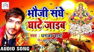Dhananjay Sharma सुपरहिट छठ गीत - भौजी संघे घाटे जाइब - Bhojpuri Chhath Geet 2019 - Chhath Geet 2019