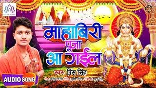 Prince Singh सुपरहिट माहाबिरी झंडा मेला सांग - माहाबिरी पूजा आ गईल !! Mahabiri Jhanda Mela Song