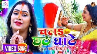 Varsha Tiwari - छठ का ये गीत महिलायों के बीच बहुत ही पसंद किया जा रहा है - Chala Chhath Ghate