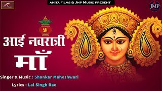Navratri Special : Rajasthani New Hit Mata Ji Bhajan 2019 || Aai Navratri Maa || Shankar Maheshwari