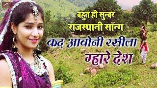 Rajasthani Song | कद आवो नी रसीला म्हारे देश - (New Music Video) | Luisa Tailor | Dhwani Maheshwari