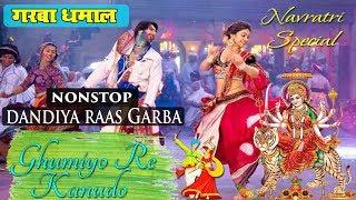 NON STOP DANDIYA RAAS - NAVRATRI SPECIAL -Garba Dhamal - Ghumiyo Re Kanudo - Gujarati Garba 2019 New