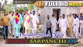 Punjabi Short Film || Pange Sarpanchi De - ਪੰਗੇ ਸਰਪੰਚੀ ਦੇ || Latest Movies 2019 || Sukhpal Sidhu
