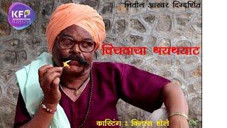 विंचवाचा थयथयाट ! धमाल कॉमेडी ! promo ! Vishnu bharti